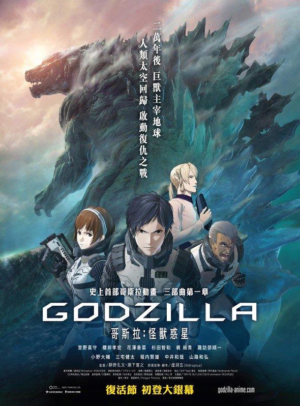 哥斯拉:怪兽惑星电影海报