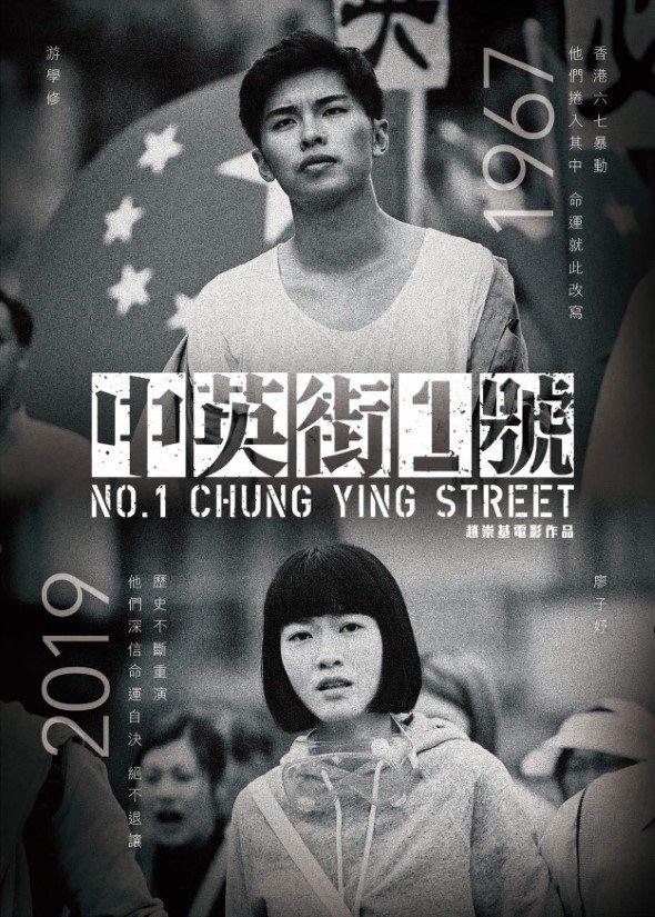 Image result for 中 英 街 一 號 海報