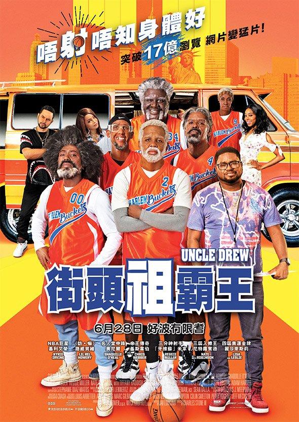 街頭祖霸王/德魯大叔(Uncle Drew)poster