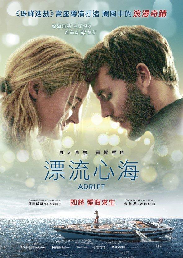 漂流心海/我願意(Adrift)poster