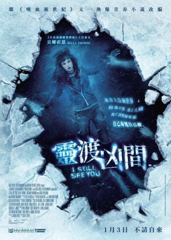 靈渡凶間/千次傷我心(I Still See You)poster