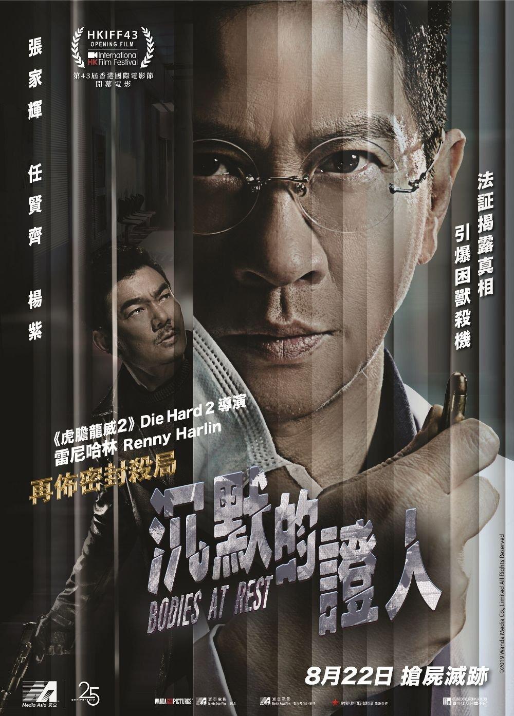 《沉默的證人》- 冷靜的罪犯如何在一夜情緒爆發、亂槍掃射 3