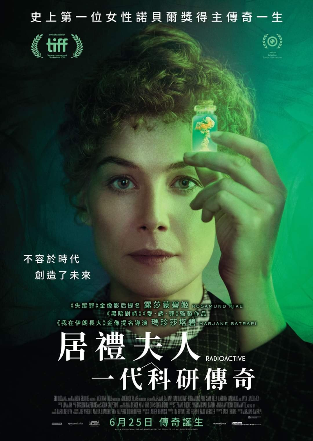 居禮夫人:一代科研傳奇- 香港電影資料上映時間及預告- WMOOV