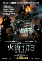 火海108 (The Tower)電影海報