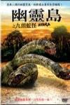 蛇魔传之蛇妖显灵2