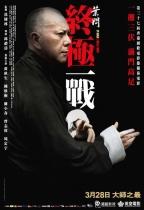 葉問 終極一戰(Ip Man Final Fight)01