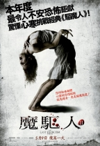 魔驅人II (The Last Exorcism Part II)電影海報
