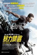 暴力禁區/玩命特區(Brick Mansions)poster