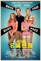 名瞞戅族/全家就是米家(We're the Millers) poster