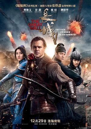 长城电影海报