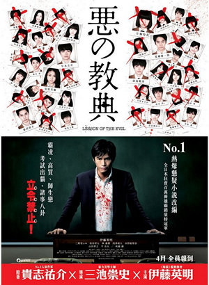 惡之教典(Lesson of the Evil)poster