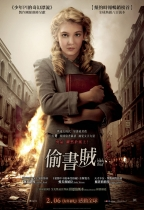 偷書賊 (The Book Thief)電影海報